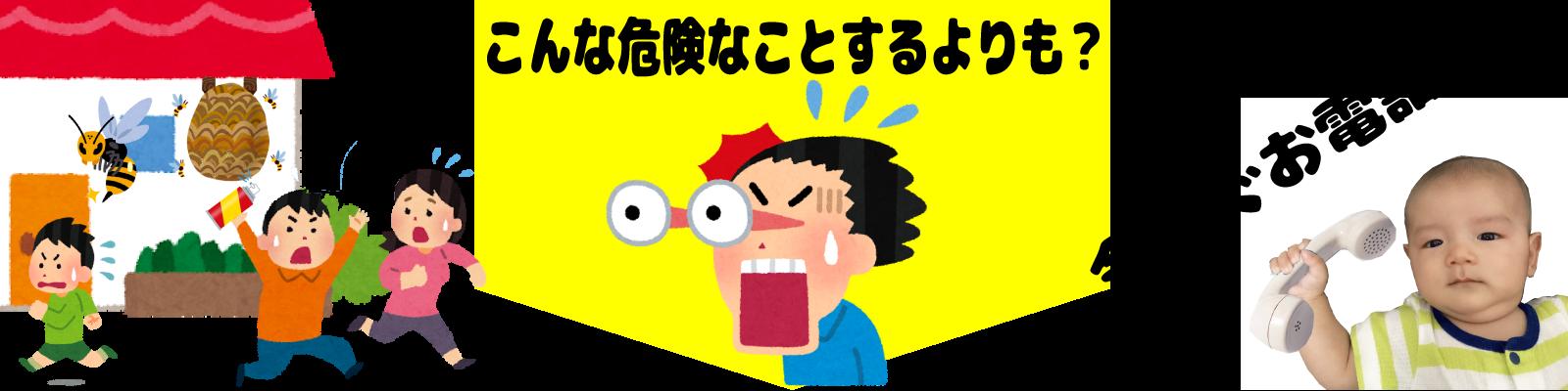 蜂駆除屋に電話誘導01