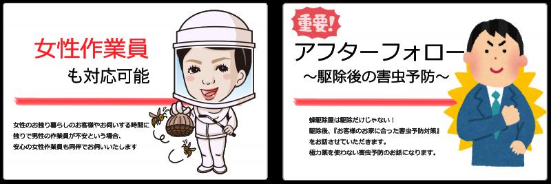 蜂駆除屋の利点003