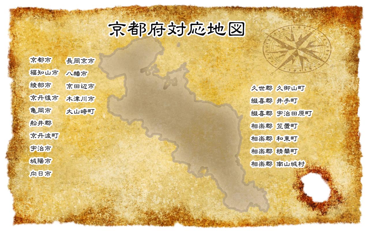 京都府対応地域