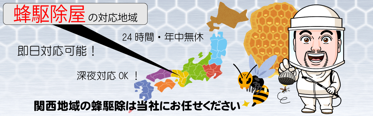 関西対応地域トップ画像