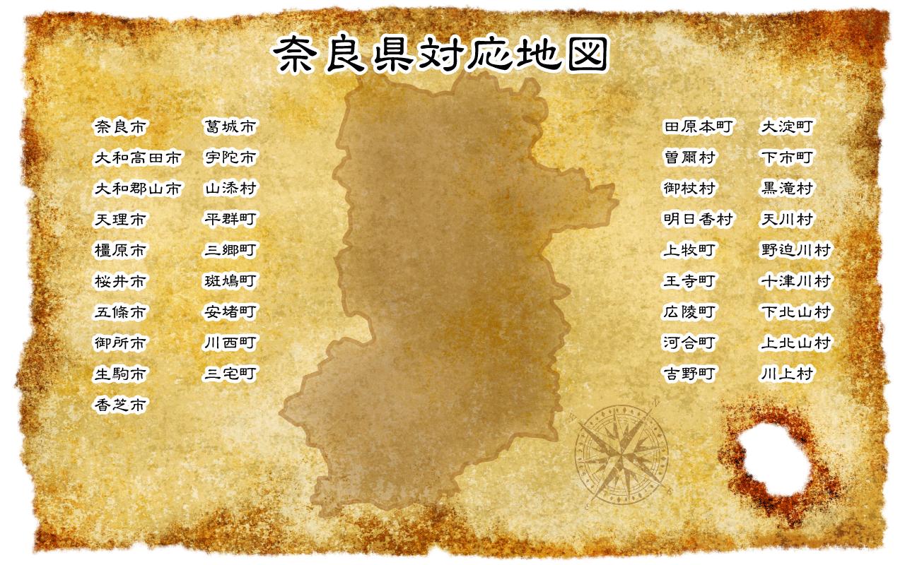 奈良県対応地域