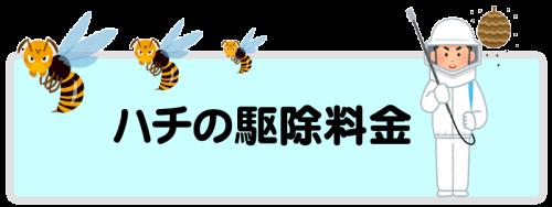 蜂の駆除料金