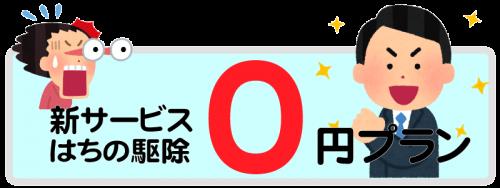 蜂駆除0円プラン